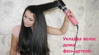 Укладка волос фен-щеткой // Irinka Pirinka(, 2015-09-23T21:08:03.000Z)