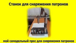 Станок для снаряжения патронов (самодельный)