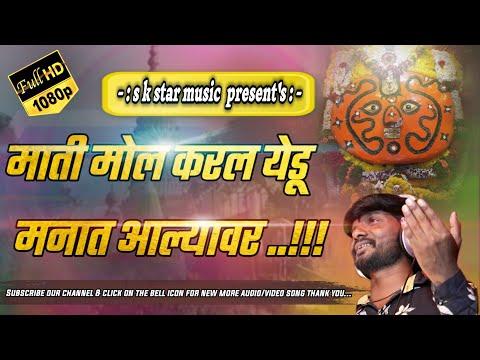 माती मोल करल येडू मनात आल्यावर । mati mol karal yedu manat aalyavar । video song   new yedamai song