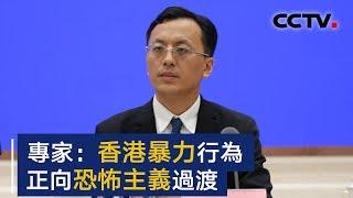香港暴力行为正向恐怖主义过渡 需依法进行遏制 | CCTV