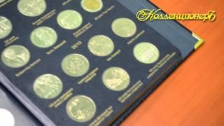видео Альбом для юбилейных монет Украины. Том I 1995-2005 гг.