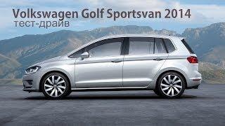 Автоподія: Volkswagen Golf Sportsvan 2014.