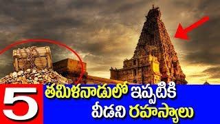తమిళనాడులో ఇప్పటికి వీడని 5 రహస్యాలు || Mysteroies 5 Temples in Tamil Nadu || SumanTV