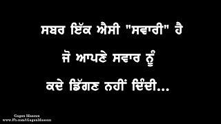 Main Te Meri Soch | Best Two Line Punjabi Shayari | New Punjabi Status 2017