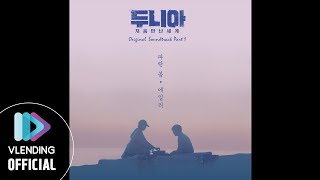 [MP3] 에일리(Ailee) - 파란 봄 (두니아~처…
