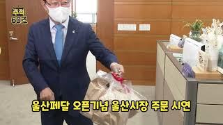 [추적60초] 울산페달 오픈기념 주문 시연