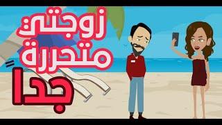 قصتي مع زوجتي المتحررة - He married a liberal woman, but he regretted at the end.
