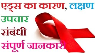 एड्स का कारण, लक्षण और उपचार | Complete Information About  AIDS In Hindi