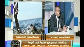 رئيس نادي المصري بالنمسا : الزواج بالأجنبيات ليس بسهل كما هو موجود بالأفلام والدراما المصرية
