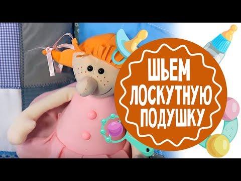 видео: Подушка в стиле пэчворк. На заметку