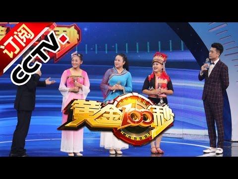 《黄金100秒》 20161009 九九重阳节   CCTV