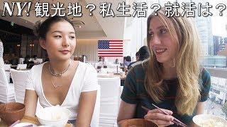 【小割烹おはし】NY出身女子大生と御膳ランチ!色々と聞いてみた。/ Eating Japanese Set Meal with NY girls!