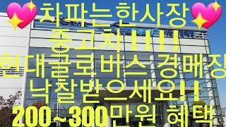 [안산중고차] 제594회 시화 현대글로비스 경매장 70…