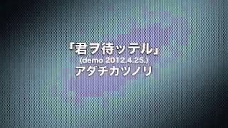 アダチカツノリ「君ヲ待ッテル」(demo 2012.4.25.)