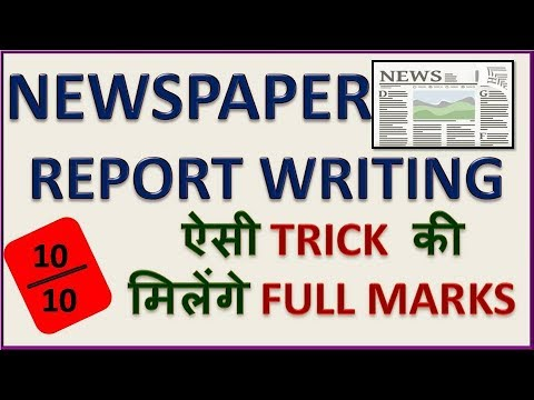 Newspaper Report writing |Report writing | Report writing for CBSE, ICSE, State board in hindi