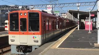 阪神8000系タイプⅣ(8241F)直通特急阪神大阪梅田行き 山陽明石駅発車