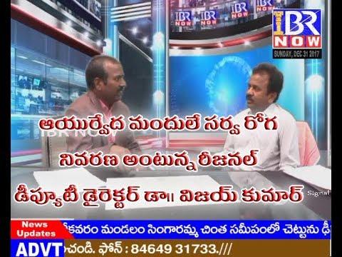 IBR NOW  Dr Vijay Kumar RDD AYUSH