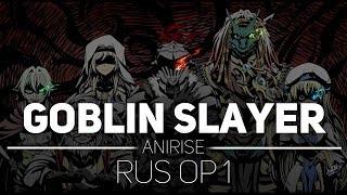 Goblin Slayer Opening | RIGHTFULLY Убийца гоблинов Опенинг на русском [Cover ANIRISE]