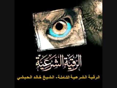 رقيه شرعيه خالد الحبشي - سحر - عين - مس - وغيرها مؤثره جدا بأذن الله