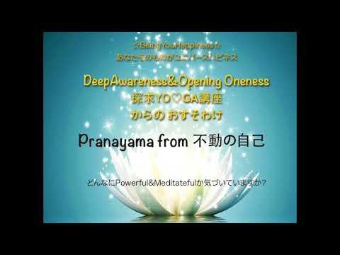 探求YO♡GA講座からの おすそわけ Pranayama from不動の自己
