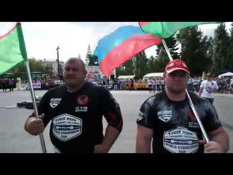 Кубок мира по силовому экстриму 2016  (Омск) (Полный видео отчет)