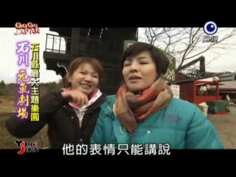 20100228 gogo jaoan 來去日本 金澤市 part6 thumbnail