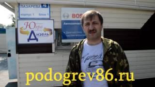 Югра Дизель Нягань(, 2016-07-18T09:16:20.000Z)