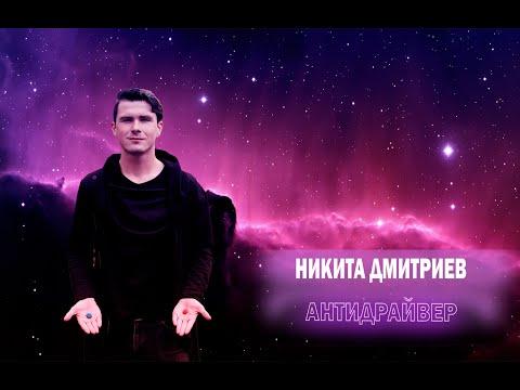 Вебинар Никита Дмитриев. ДЕНЬГИ 2.0 - первый вебинар
