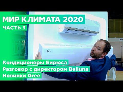 МИР КЛИМАТА 2020: стенды Haier, Gree, Belluna и Бирюса