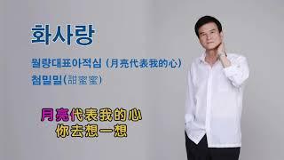 화사랑 월량대표아적심.첨밀밀 SNB TV