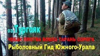 Рипус Тургояк. Рыбалка в Астрахани отдыхает!!! Такого вы ещё не видели!