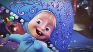 Детские песни из мультфильмов (маша и медведь) Новогодняя!