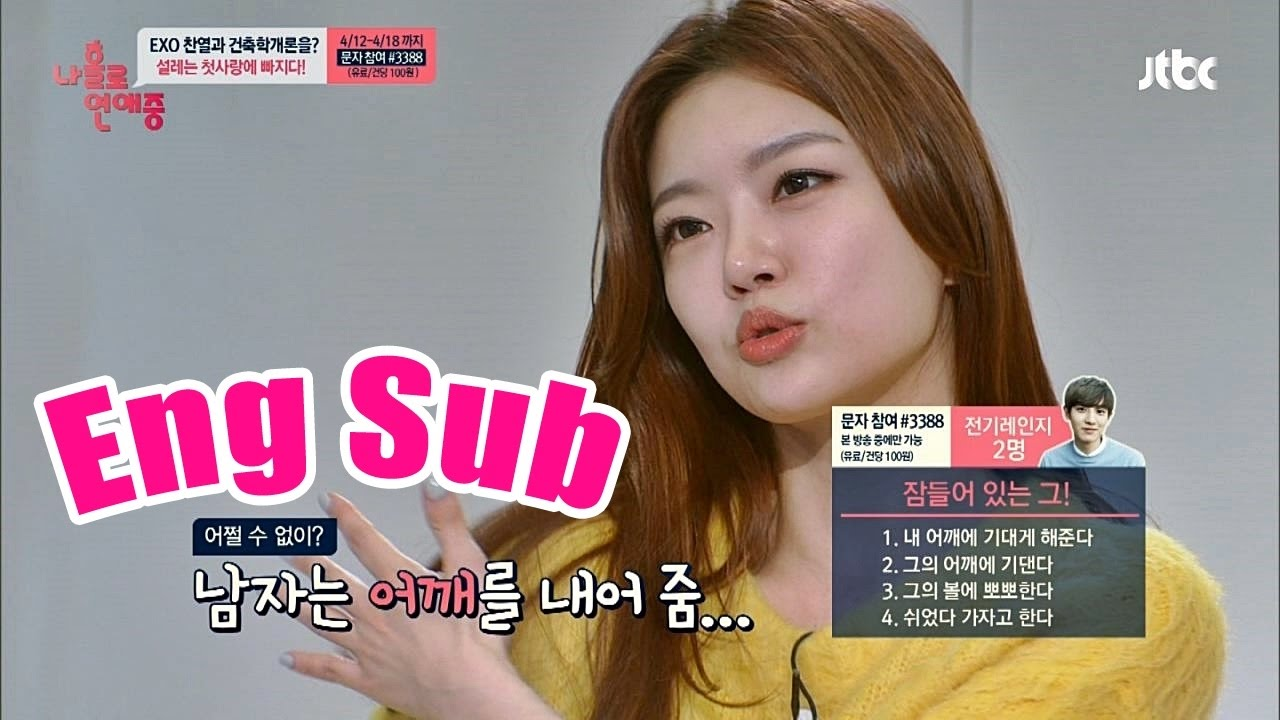 4 Replies to Jtbc dating alone ep 11 eng sub