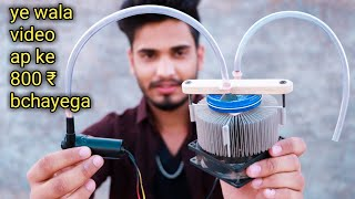 How to make water cooler system at home || ये वीडियो आप के 800 ₹ बचाएगा ||😍