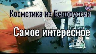 Белорусская косметика Самое интересное новое видео