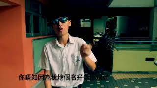 Publication Date: 2018-09-16 | Video Title: 香港中文大學校友會聯會陳震夏中學 1819年度學生會二號候選