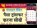 PNB one App transfer money | how to transfer money from PNB one mobile banking app