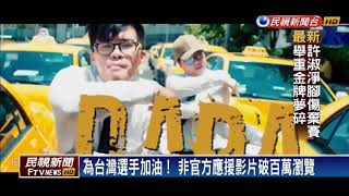 世大運-世大運加油應援影片 短短一週破百萬-民視新聞