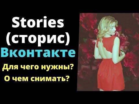 Что такое Stories?  Для чего нужны? О чем снимать? Елена Стрелец