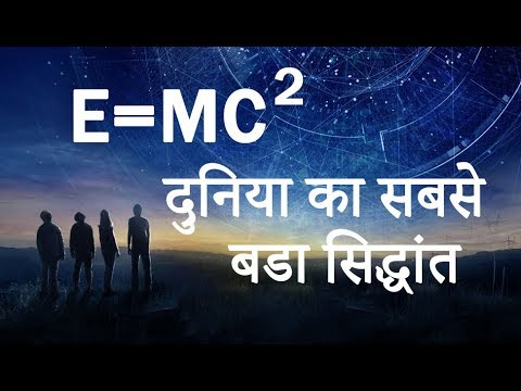 """E=MC2 and """"The Theory of Relativity"""""""