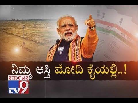 Nimma Aasti Modi Kaiyalli: Modi Govt May Make Mandatory Aadhaar Linkage to Immovable Property
