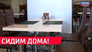 Россия 24  В Северной Осетии приостановлена работа ресторанов, фитнес центров, культурных и досуговы