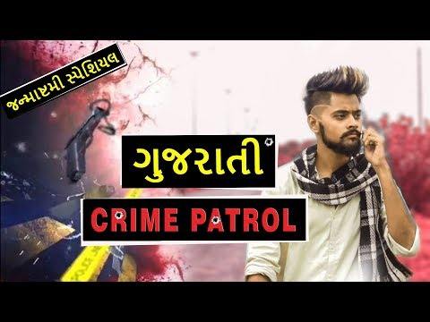 Crime Patrol Gujarati Spoof | Janmashtami Special | Swagger Baba