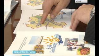 видео В Алтайском крае пересчитали кадастровую стоимость земли по завышенным цифрам