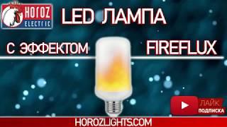 LED ЛАМПА С ЭФФЕКТОМ ДИНАМИЧЕСКОГО ОГНЯ → обзор на лед лампу с FIREFLUX → Horoz Electric