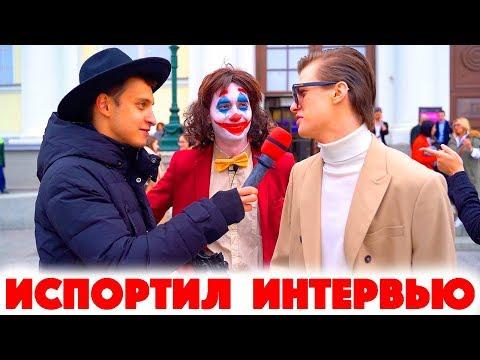 Сколько стоит шмот? Джокер испортил интервью! Неделя моды MBFW 2019 в Москве!