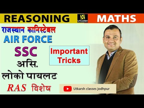 🔴Utkarsh Classes Live || Reasoning & Maths By Nirmal Gehlot