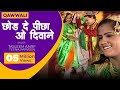 Muquabla Quawwali---chhod De Pichha O Diwane Hath Na Tere----(taslim, Arif & Teena Parveen) video