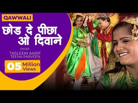 छोड़ दे पीछा अों दीवाने (मुकाबला कव्वाली) || Chhod De Peechha || (Tasleem, Aarif & Teena Parveen)