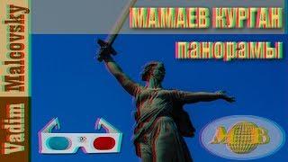 3D stereo red cyan Экскурсия на Мамаев курган  Панорамы 2017 Мальковский Вадим